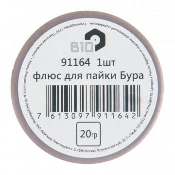 Канифоль в б. 20гр 500/900, SP-01043